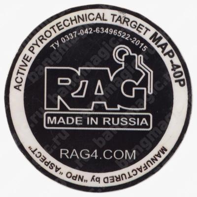 Мишень активная пиротехническая МАП-40П RAG