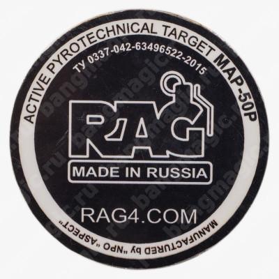 Мишень активная пиротехническая МАП-50П RAG