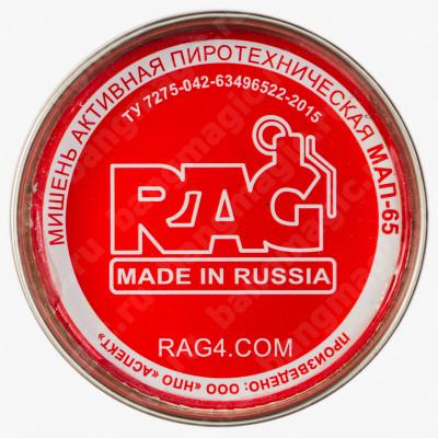 Мишень активная пиротехническая для пулевой стрельбы МАП-65 RAG