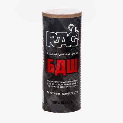Шашка дымовая учебная БДШ RAG