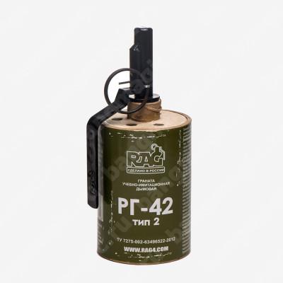 Граната учебно-имитационная дымовая РГ-42 RAG